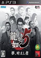 如龙5:圆梦者 简体中文汉化版