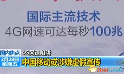 """""""移动4G国际主流"""" 中国移动忽悠过我们哪些事"""