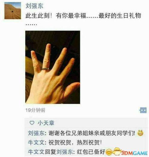 """奶茶妹妹刘强东结婚?网上晒婚戒称""""有你最幸福"""""""