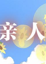 亲人 简体中文汉化Flash版