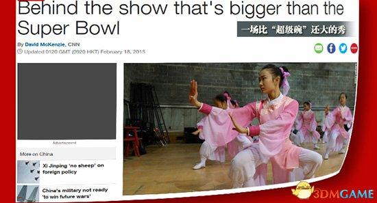 "CNN:中国央视春晚收视人数远超美国春节""超级碗"""