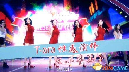 韩国女团唱小苹果短裙吸睛 T-ara演绎性感中国风