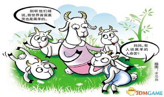 """专家批""""羊年厄运"""":羊象征美好 比尔盖茨也属羊"""