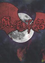 恶魔继承者 简体中文免安装版
