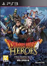 勇者斗恶龙:英雄 暗龙与世界树之城 日版