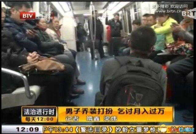 男子乔装残疾人在地铁上乞讨 在北京已购买两套房