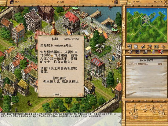 《大航海家2》免安装中文版