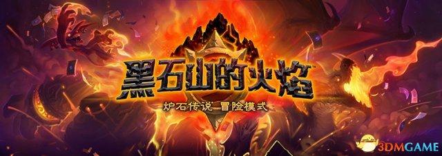 """暴雪公布《炉石传说》新冒险模式""""黑石山的火焰"""""""