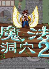 魔法洞穴2 简体中文汉化Flash版