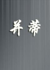 并蒂 简体中文免安装版