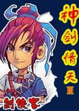 神剑情天3 简体中文硬盘版
