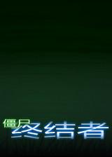 僵尸终结者 简体中文汉化Flash版