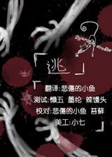 逃 简体中文免安装版