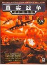 真实战争:放浪国度 简体中文硬盘版