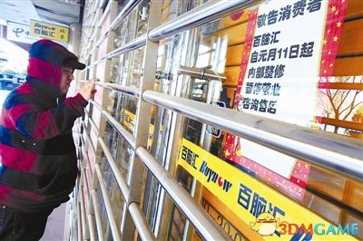 朝阳门外百脑汇17年老店关张:曾是京城攒机大本营