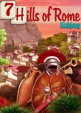 罗马的七座山丘:麻将 英文硬盘版
