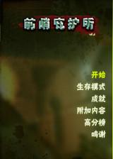 前哨:庇护所 简体中文汉化Flash版