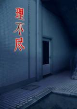 理不尽 简体中文免安装版