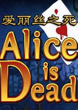 爱丽丝之死I 简体中文汉化Flash版