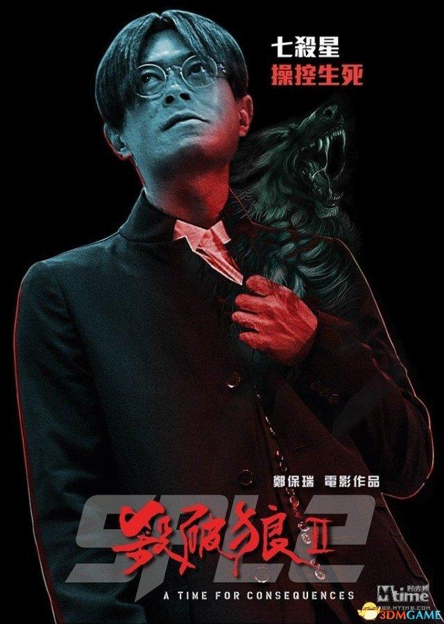 """《杀破狼2》首批角色海报 古天乐""""最丑""""造型曝光"""