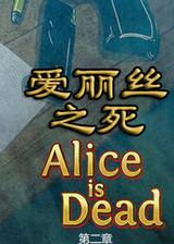 爱丽丝之死II 简体中文汉化Flash版