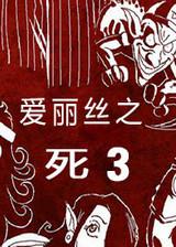 爱丽丝之死III 简体中文汉化Flash版