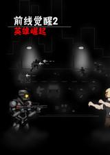 前线觉醒2:英雄崛起 简体中文汉化Flash版