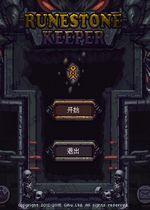 符石守护者 官方试玩中文版
