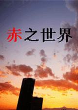 赤之世界 简体中文免安装版