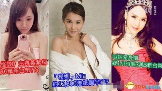 台湾破跨境卖淫网站 陈静仪等四女星卷入时薪七千