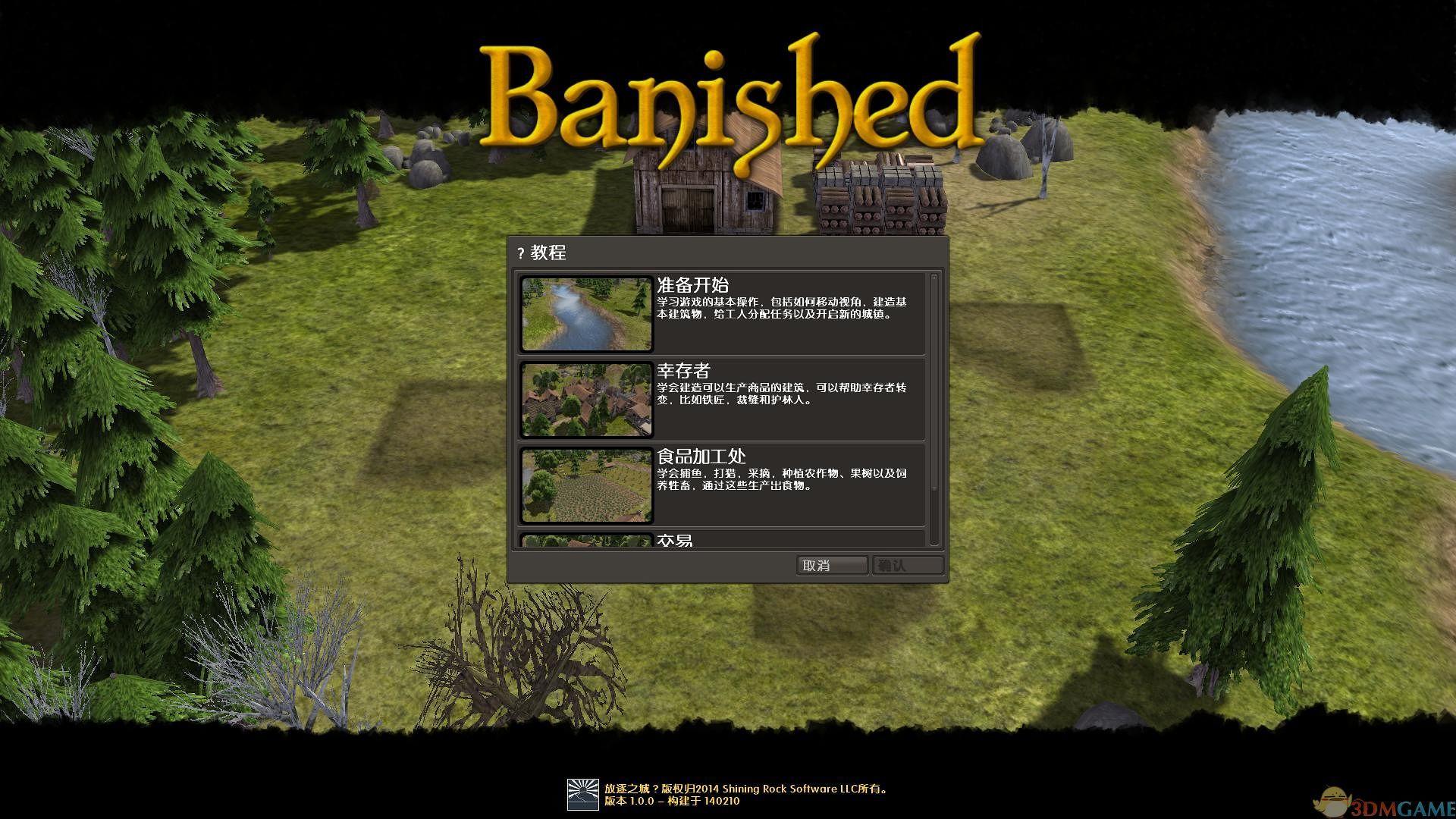 《放逐之城》免安装中文版