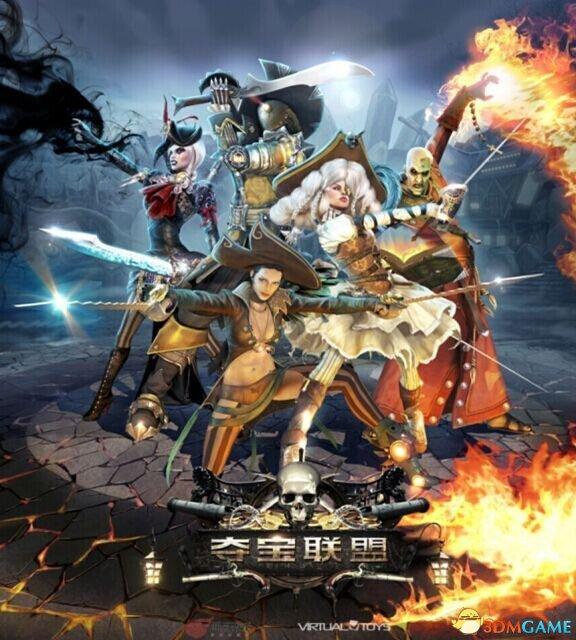 网易MOBA新游《Pirates》正式定名为《夺宝联盟》