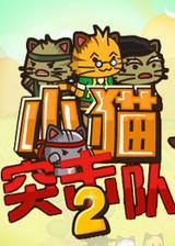 小猫突击队2 简体中文汉化Flash版