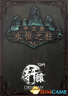 体验神作中文版《永恒之柱》汉化补丁正式版发布