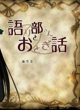 说书人和童话故事第二部 简体中文硬盘版
