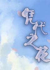 凭代之花 简体中文免安装版
