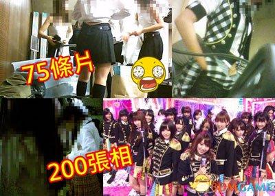 AKB48厕所换衫惨遭偷拍 75段绝密短片疑被外泄
