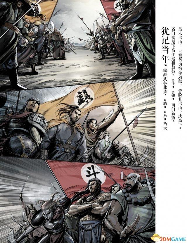 """""""斗兄镇来了!""""《镇魔曲》发布创意海报致敬对手"""