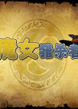 魔女猎杀者 简体中文汉化Flash版