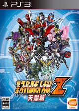 第三次超级机器人大战Z:天狱篇 日版