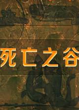 死亡之谷 简体中文汉化Flash版