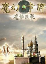 魔幻卡牌:魔能汇聚 简体中文汉化Flash版
