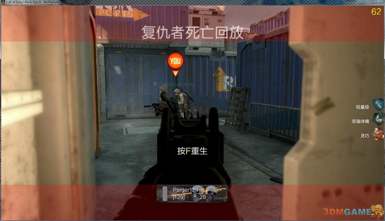 《使命召唤9:黑色行动2》全通关存档