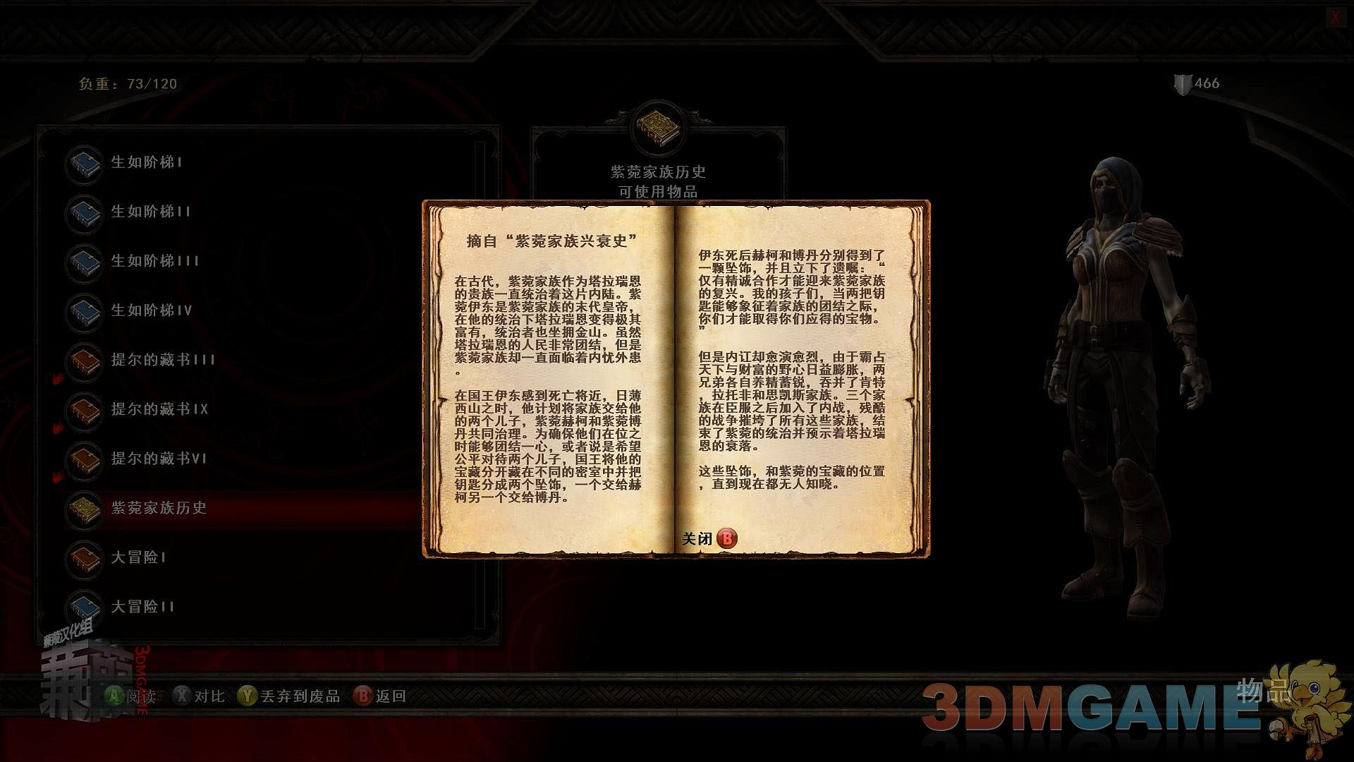 《阿玛拉王国:惩罚》v1.0dc120126修正升级档[THETA]