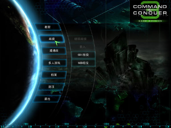 《命令与征服3:泰伯利亚之战》繁体中文硬盘版
