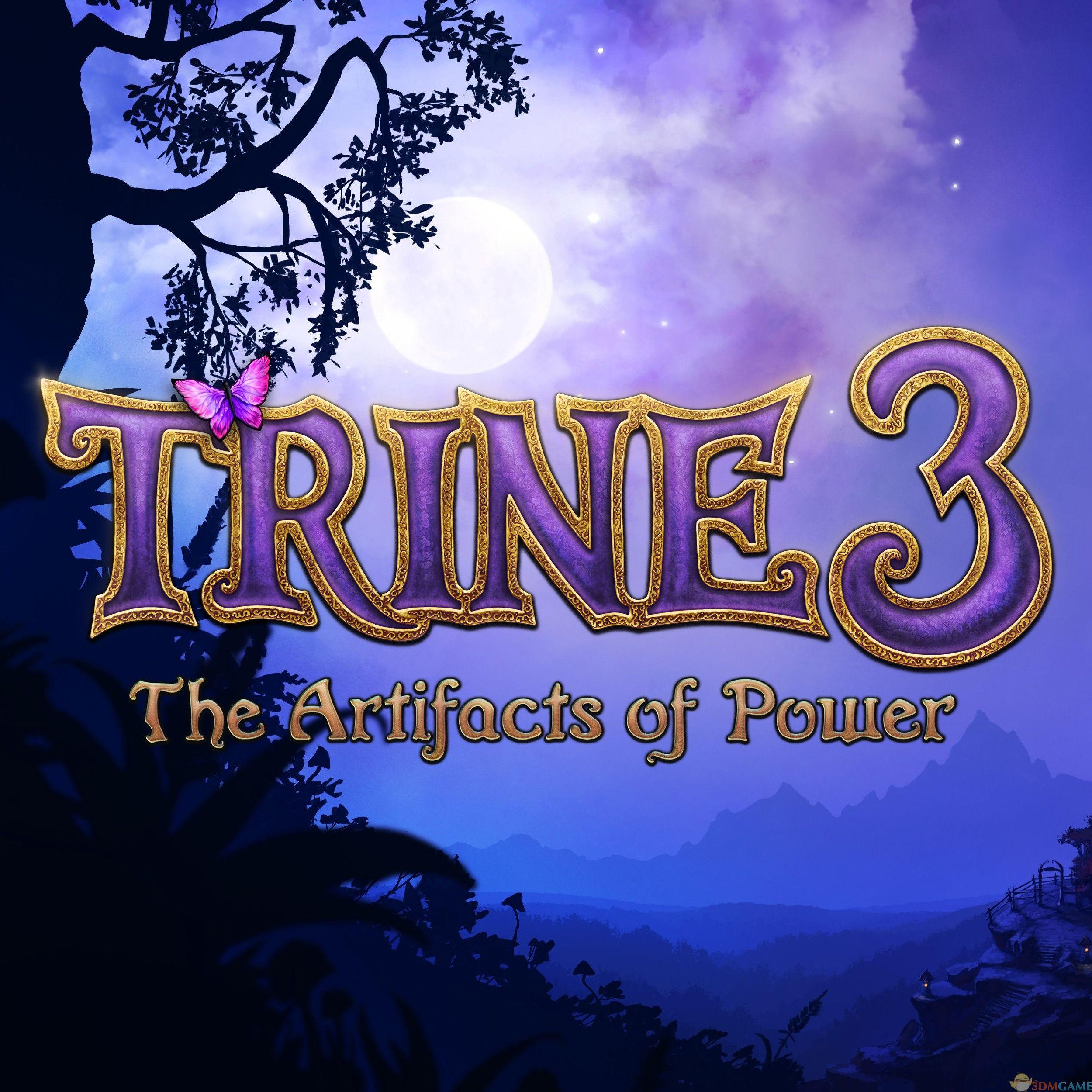 三位一体3:权力的神器 游戏截图
