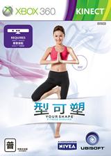 型可塑 繁体中文亚版ISO版