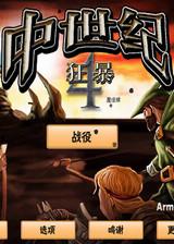 狂暴中世纪4 简体中文汉化Flash版