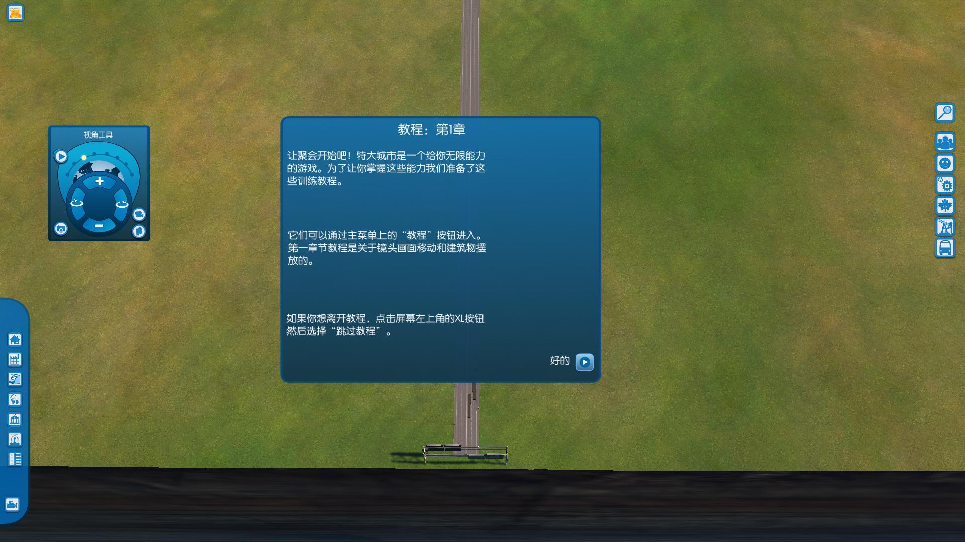 《特大城市:白金版》中文版for mac