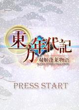 东方年代记:双姬蓬莱物语 简体中文硬盘版